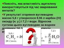 Поясніть, яка властивість ацетилену використовується під час зварювання метал...