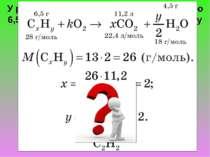 У результаті згоряння вуглеводню масою 6,5 г утворилося 11,2 л карбон (IV) ок...