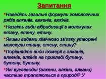 Запитання Наведіть загальні формули гомологічних рядів алканів, алкенів, алкі...