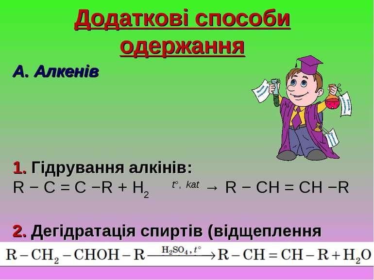 Додаткові способи одержання А. Алкенів 1. Гідрування алкінів: R − C = C −R + ...