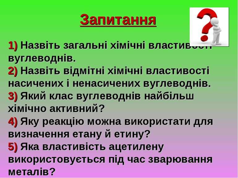 Запитання 1) Назвіть загальні хімічні властивості вуглеводнів. 2) Назвіть від...