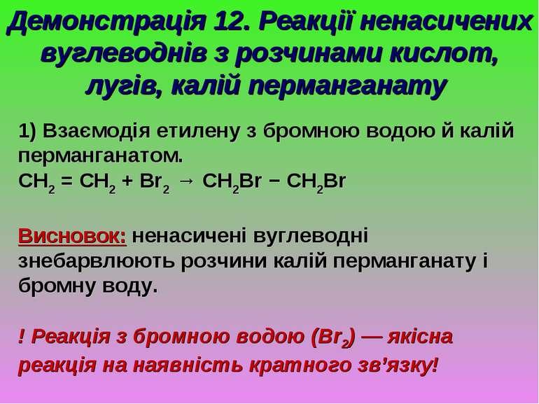 Демонстрація 12. Реакції ненасичених вуглеводнів з розчинами кислот, лугів, к...