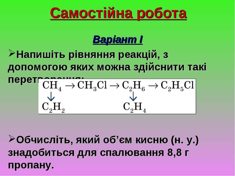 Самостійна робота Варіант І Напишіть рівняння реакцій, з допомогою яких можна...