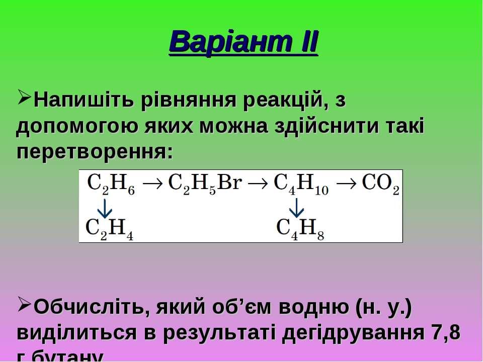 Варіант ІІ Напишіть рівняння реакцій, з допомогою яких можна здійснити такі п...