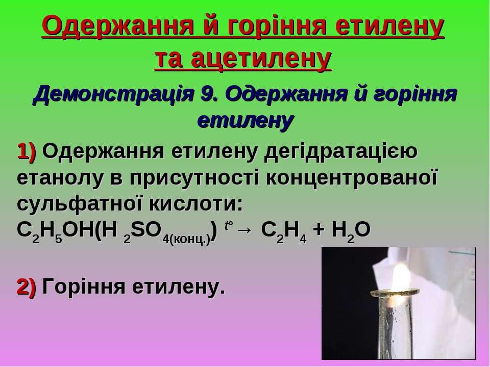 Одержання й горіння етилену та ацетилену Демонстрація 9. Одержання й горіння ...