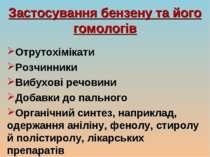 Застосування бензену та його гомологів Отрутохімікати Розчинники Вибухові реч...