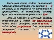 Молекула являє собою правильний плаский шестикутник. Усі зв'язки C − C однако...