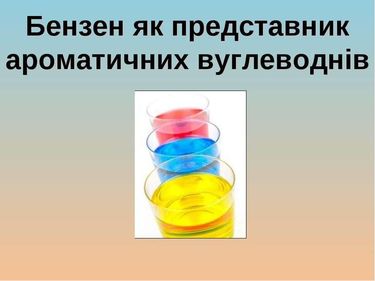 Бензен як представник ароматичних вуглеводнів