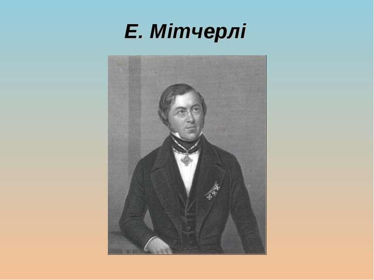 Е. Мітчерлі