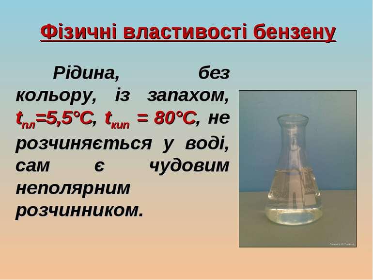 Фізичні властивості бензену Рідина, без кольору, із запахом, tпл=5,5°С, tкип ...