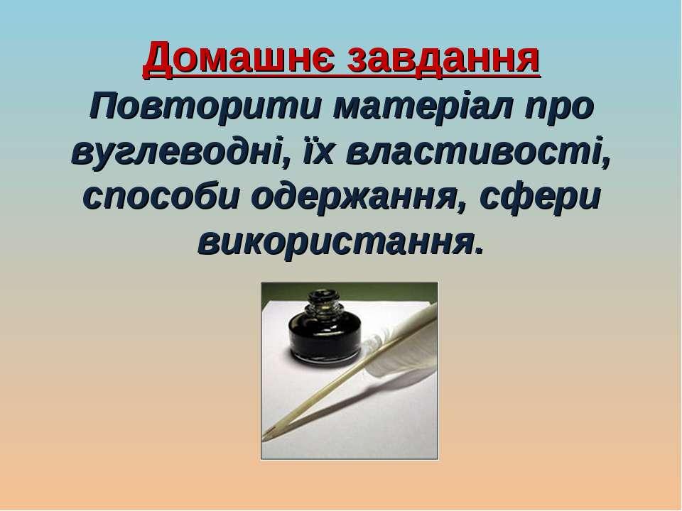 Домашнє завдання Повторити матеріал про вуглеводні, їх властивості, способи о...
