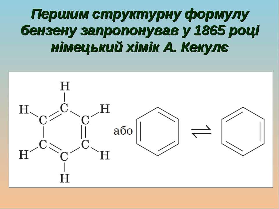 Першим структурну формулу бензену запропонував у 1865 році німецький хімік А....