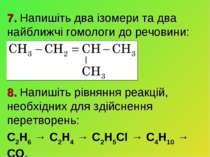 7. Напишіть два ізомери та два найближчі гомологи до речовини: 8. Напишіть рі...