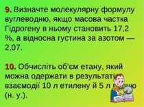 9. Визначте молекулярну формулу вуглеводню, якщо масова частка Гідрогену в нь...