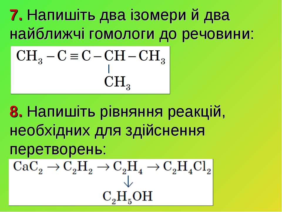 7. Напишіть два ізомери й два найближчі гомологи до речовини: 8. Напишіть рів...