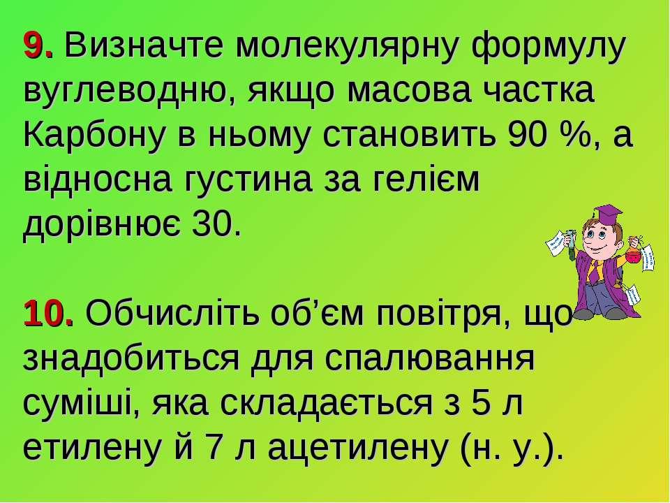 9. Визначте молекулярну формулу вуглеводню, якщо масова частка Карбону в ньом...