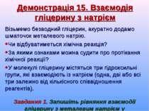 Демонстрація 15. Взаємодія гліцерину з натрієм Візьмемо безводний гліцерин, а...