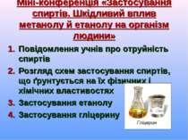 Міні-конференція «Застосування спиртів. Шкідливий вплив метанолу й етанолу на...