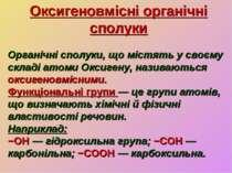 Оксигеновмісні органічні сполуки Органічні сполуки, що містять у своєму склад...