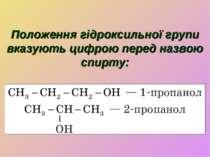 Положення гідроксильної групи вказують цифрою перед назвою спирту:
