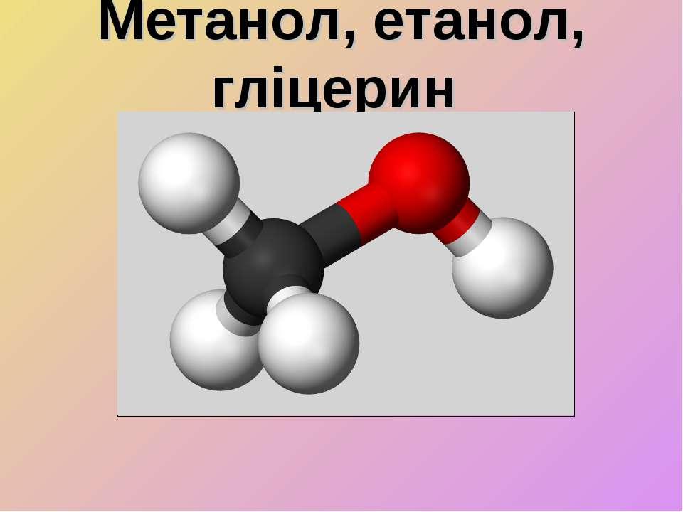Метанол, етанол, гліцерин