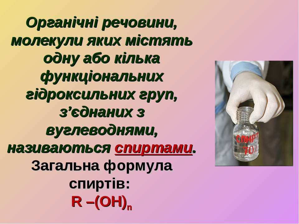 Органічні речовини, молекули яких містять одну або кілька функціональних гідр...