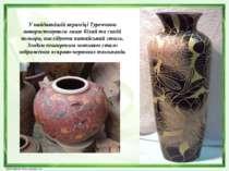 У найдавнішій кераміці Туреччини використовували лише білий та синій кольори,...