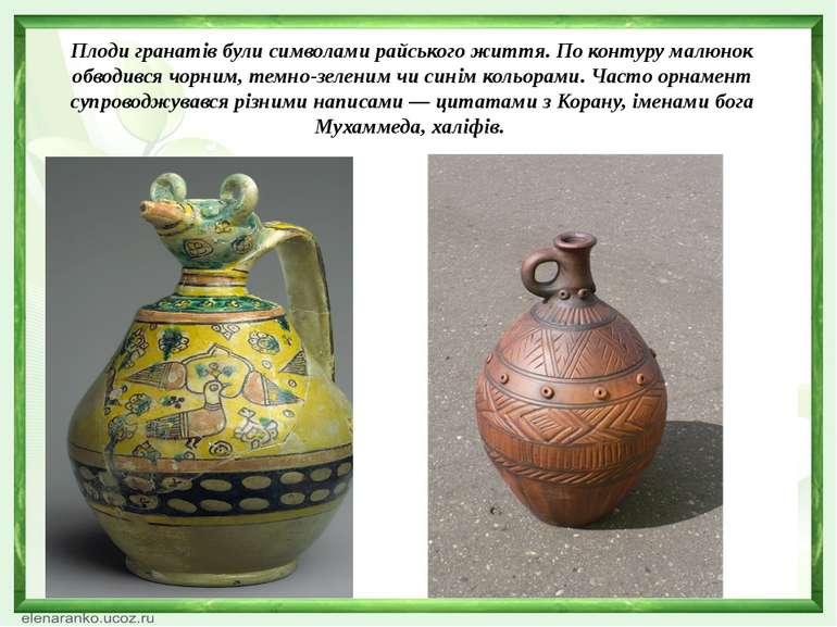 Плоди гранатів були символами райського життя. По контуру малюнок обводився ч...