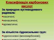 Класифікація карбонових кислот За природою вуглеводневого радикала: насичені;...