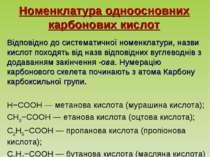 Номенклатура одноосновних карбонових кислот Відповідно до систематичної номен...