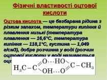 Фізичні властивості оцтової кислоти Оцтова кислота — це безбарвна рідина з рі...