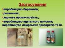 Застосування виробництво барвників; розчинник; харчова промисловість; виробни...