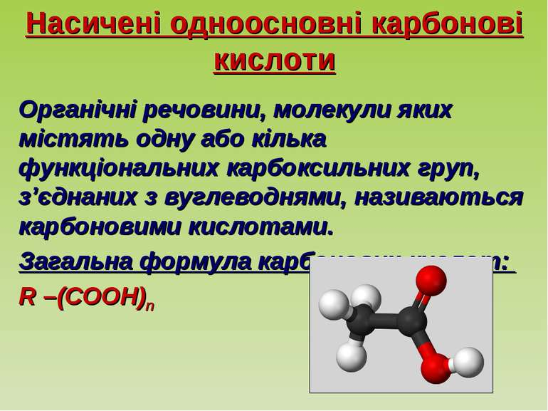 Насичені одноосновні карбонові кислоти Органічні речовини, молекули яких міст...
