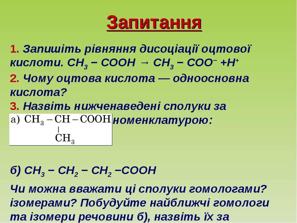 Запитання 1. Запишіть рівняння дисоціації оцтової кислоти. CH3 − COOH → CH3 −...