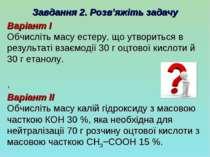 Завдання 2. Розв'яжіть задачу Варіант І Обчисліть масу естеру, що утвориться ...