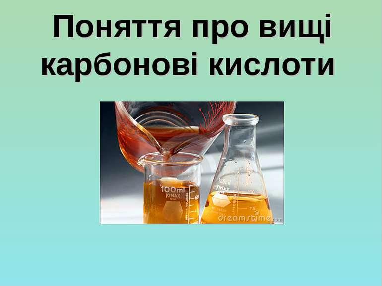 Поняття про вищі карбонові кислоти