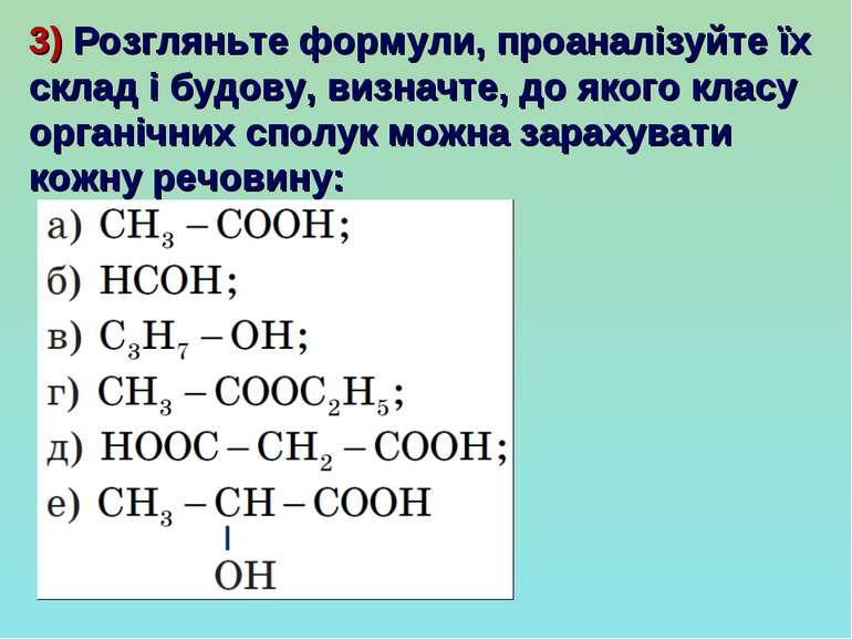 3) Розгляньте формули, проаналізуйте їх склад і будову, визначте, до якого кл...