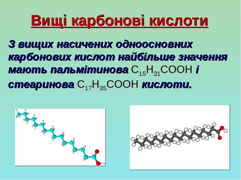 Вищі карбонові кислоти З вищих насичених одноосновних карбонових кислот найбі...