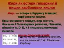 Жири як естери гліцерину й вищих карбонових кислот Жири — естери гліцерину й ...