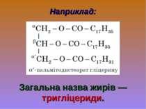 Наприклад: Загальна назва жирів — тригліцериди.