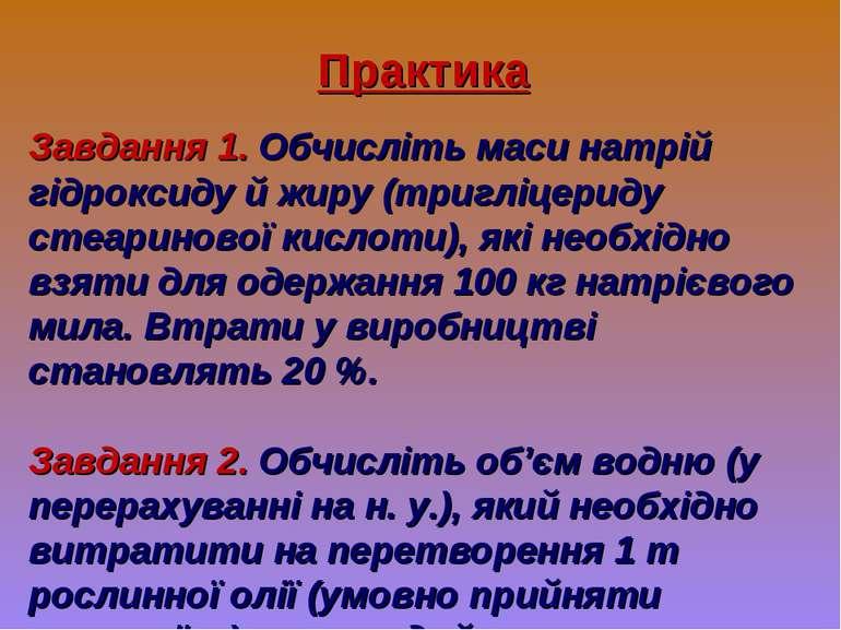 Практика Завдання 1. Обчисліть маси натрій гідроксиду й жиру (тригліцериду ст...