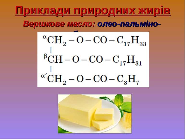 Приклади природних жирів Вершкове масло: олео-пальміно-бутират