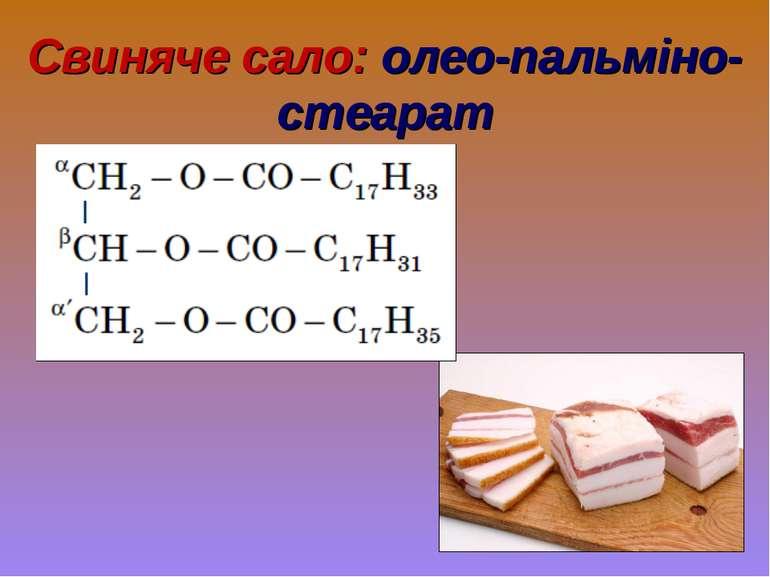 Свиняче сало: олео-пальміно-стеарат