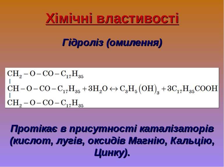 Хімічні властивості Гідроліз (омилення) Протікає в присутності каталізаторів ...