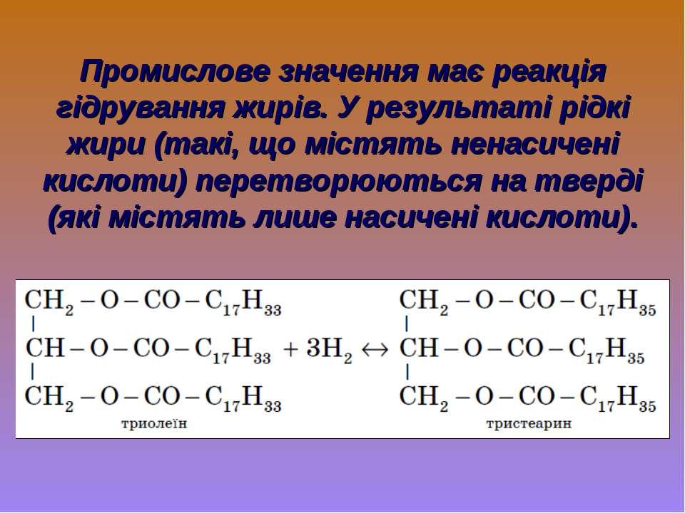 Промислове значення має реакція гідрування жирів. У результаті рідкі жири (та...
