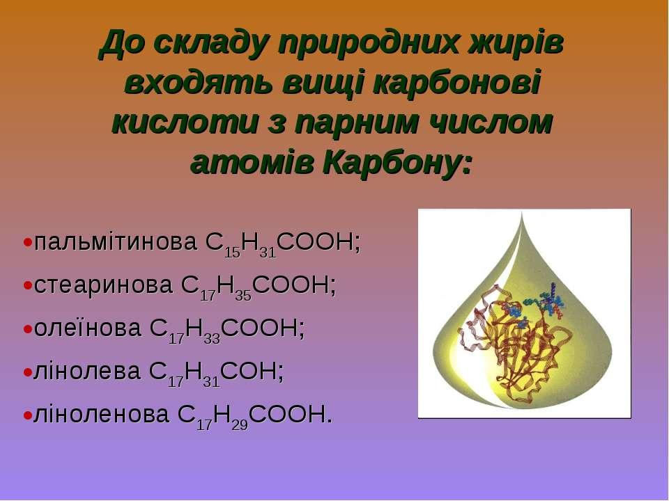 До складу природних жирів входять вищі карбонові кислоти з парним числом атом...