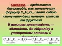 Сахароза — представник дисахаридів, має молекулярну формулу C12H22O11 і являє...