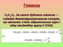 Глюкоза C6H12O6. За своєю будовою глюкоза — складна багатофункціональна сполу...