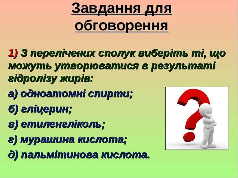 Завдання для обговорення 1) З перелічених сполук виберіть ті, що можуть утвор...
