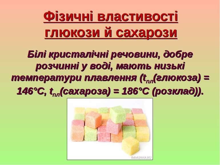 Фізичні властивості глюкози й сахарози Білі кристалічні речовини, добре розчи...